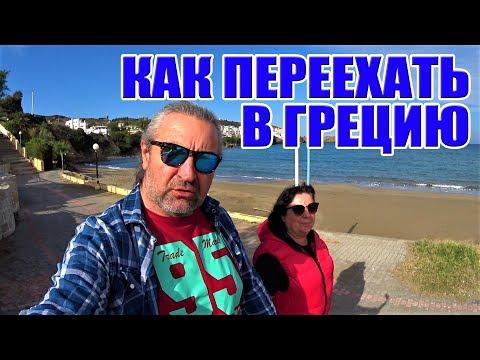 Греция Крит Как переехать в Грецию