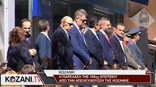 Η παρέλαση για τα 105α Ελευθέρια της Κοζάνης