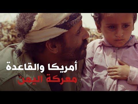 أمريكا والقاعدة: معركة اليمن  - نشر قبل 2 ساعة