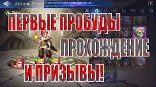 АККАУНТ С НУЛЯ(13 СЕРИЯ) Mobile Legends: Adventure
