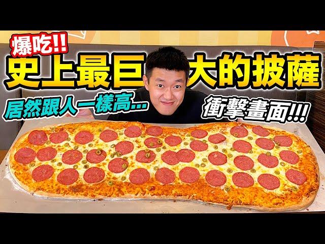 【牛排】吃爆!史上最巨大披薩,衝擊畫面!『居然跟人一樣高...?』