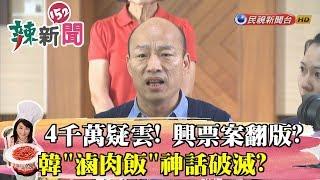 【辣新聞152】4千萬疑雲!興票案翻版?韓