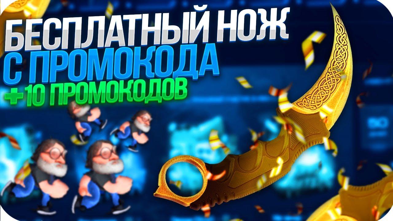CSFAIL - БЕСПЛАТНЫЙ НОЖ С ПРОМОКОДА 0.25$ НА КС ФЕЙЛ + ТАКТИКА!