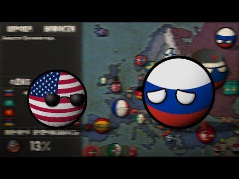 (countryballs) Альтернативное будущее Европы |1| ПЛАН США