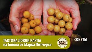 ТАКТИКА ЛОВЛИ КАРПА на бойлы от Марка Питчерса СОВЕТЫ