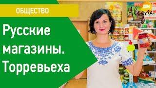 Русские магазины. Торревьеха