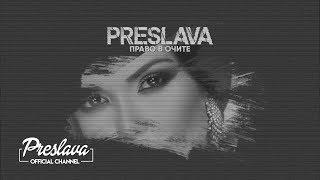 PRESLAVA - PRAVO V OCHITE / Преслава - Право в очите - lyric video, 2019