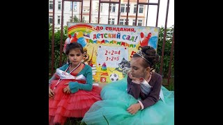 Детский садик фильм