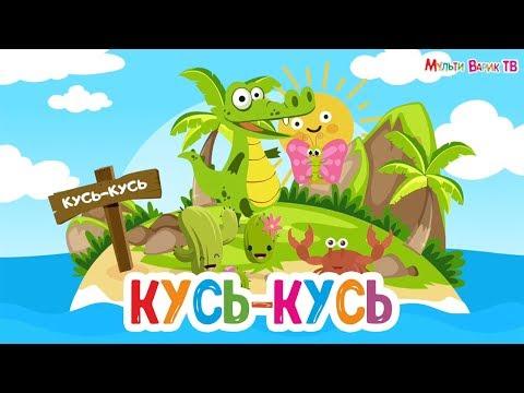 МультиВарик - Кусь Кусь (7 серия)