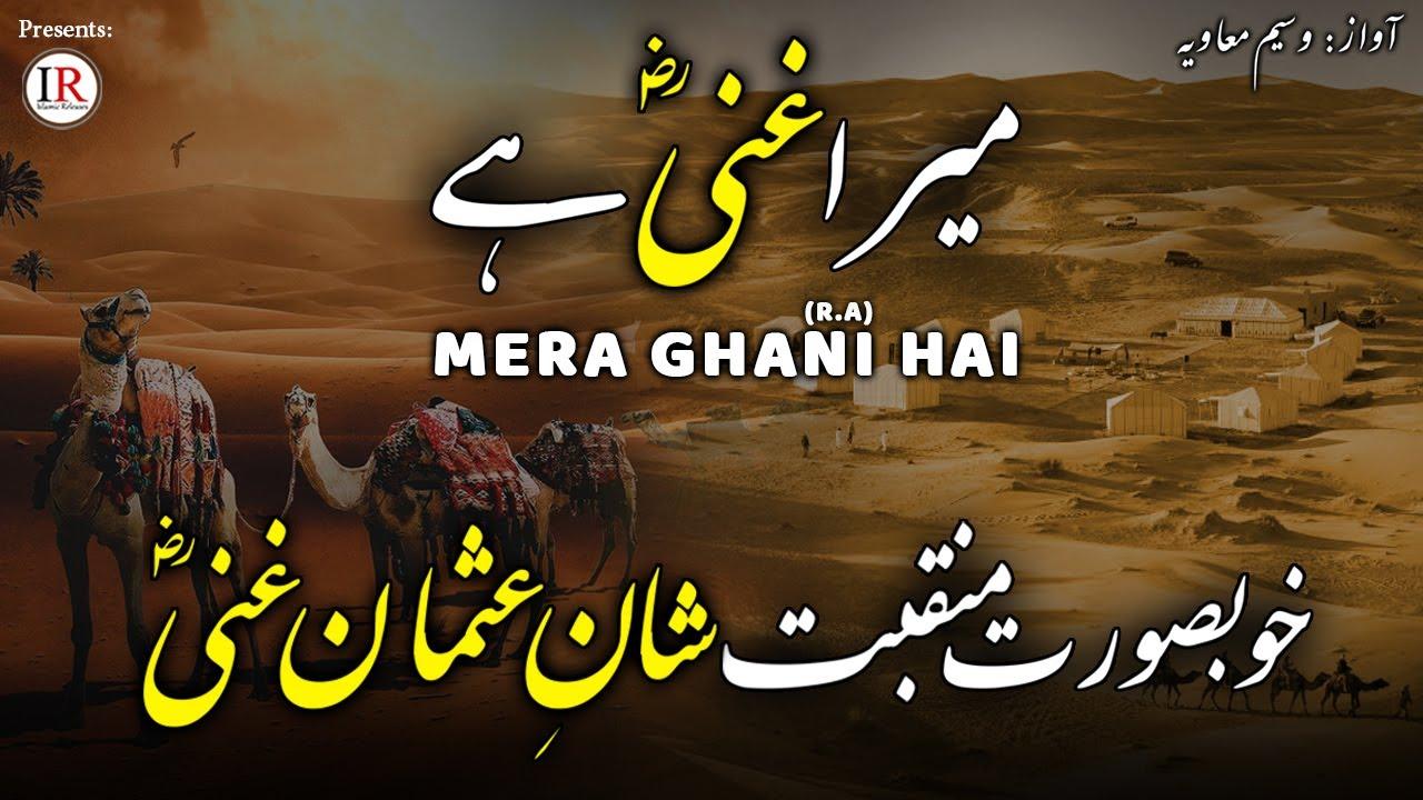 New Manqabat 2020, MERA GHANI HAI (R.A), Youm E Usman E Ghani (R.A), Waseem Muavia, Islamic Releases