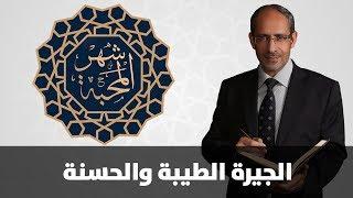 د. عايد الجبور - الجيرة الطيبة