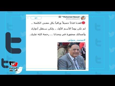 رواد تويتر ينعون الفنان محمد متولي: «وداعاً يا خوليو»  - 22:21-2018 / 2 / 17
