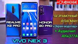 Vivo Nex 3 безрамочный смартфон с выделенным аудиочипом в сравнении c Realme X2 Pro и Honor 20 Pro!