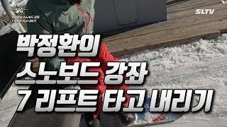 박정환의 스노보드 강좌 - 7 리프트 타고 내리기