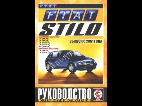 Руководство по ремонту FIAT STILO