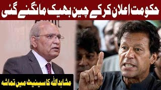 Fight Between PTI Senators and Mushahid Ullah in Senate | 12 November 2018 | Express News