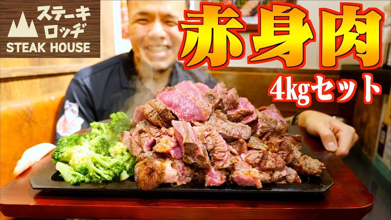 【大食い】エグい程落ち込んだので山のような肉食べて元気を充電したら完全復活した【大胃王】