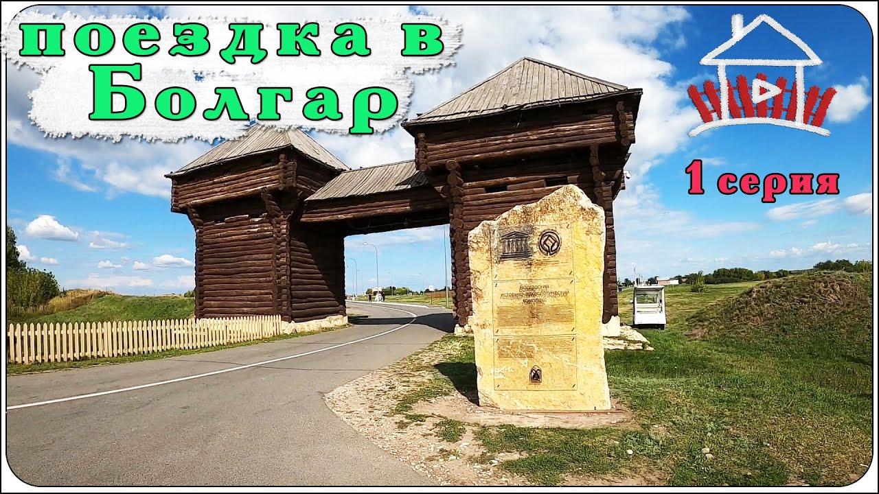 Поездка в Болгар. ( первая серия ).                                         Live Video