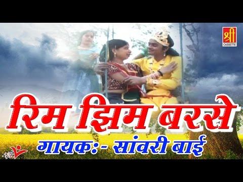 Rim Jhim Barse - रिम झिम बरसे | Rajasthani 2017 Latest Song | Sawari Bai | Shree Cassette