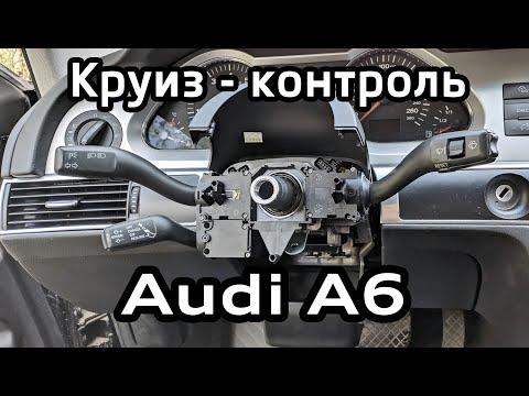 Установка круиз-контроля Audi A6 C6 (артикулы, кодировки VAG-COM) Cruise Control Installation Manual