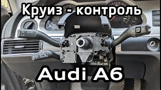 Cruise control installation manual Audi A6 C6 (articles, coding VAG-COM)
