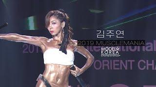 2019 머슬마니아 스포츠모델 김주연  2019 Mus…