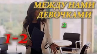 МЕЖДУ НАМИ ДЕВОЧКАМИ 2 СЕЗОН  1, 2 СЕРИЯ  /Премьера 4 февраля 2019/ ОПИСАНИЕ, АНОНС