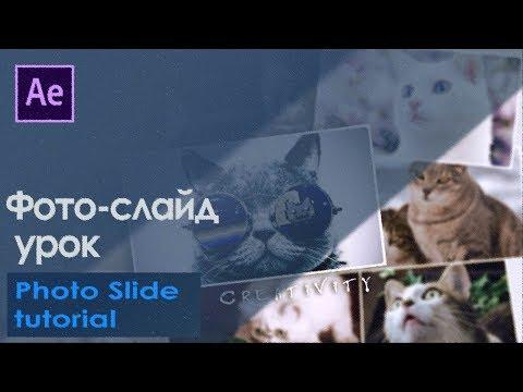 Слайд шоу в After Effects (урок)  |  Photo_SlideShow After Effects Tutorial