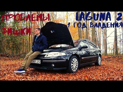 Отзыв Владельца Renault Laguna 2: 1 ГОД, ПРОБЛЕМЫ, ФИШКИ!!???