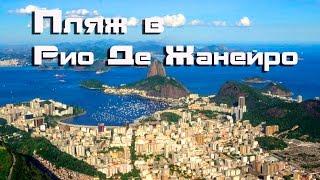 Пляж в Рио Де Жанейро| Обзорная площадка Dona Marta| Сахарная голова Рио Де Жанейро(В этом видео мы покажем красивый пляж Рио Де Жанейро, посетим обзорную площадку Dona Marta, погуляем по району..., 2015-11-11T06:00:01.000Z)