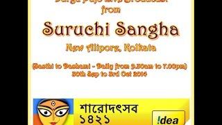 Durga Pujo 2014 Live from Kolkata, Suruchi Sangha, New Alipore Kolkata.