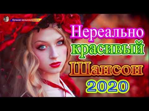 Новинка Шансон! 2020 💖 песни Нереально красивый Шансон! 💖 Зажигательные песни 💖 Музыка и друзья