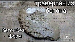 как сделать искусственный камень из цемента своими руками