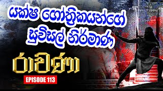 RAVANA | Episode 113 | 23 – 07 – 2020 | SIYATHA TV Thumbnail