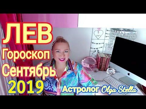 ЛЕВ ГОРОСКОП на СЕНТЯБРЬ 2019/НОВОЛУНИЕ и ПОЛНОЛУНИЕ в СЕНТЯБРЕ 2019