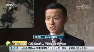 [中国财经报道]国家药监局:优先审批符合条件的创新医疗器械  CCTV财经