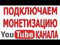 Поделки - Как Включить Монетизацию на Youtube (Ютубе) Инструкция 2019