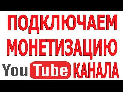Как Включить Монетизацию   Как Подключить Монетизацию   Монетизация на Youtube Ютуб, Гайд 2019