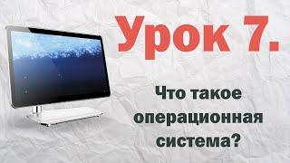 7. Что такое операционная система