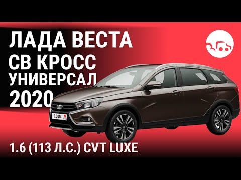 Лада Веста СВ Кросс универсал 2020 1.6 (113 л.с.) CVT Luxe - видеообзор