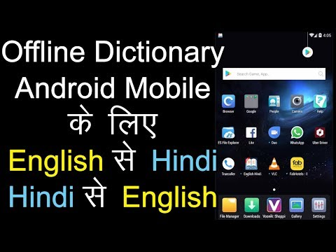 English To Hindi Dictionary App Offline - हिन्दी