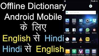 अंग्रेजी से हिंदी शब्दकोश ऐप ऑफलाइन - हिन्दी screenshot 3