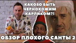 Обзор фильма «Плохой Санта 2»