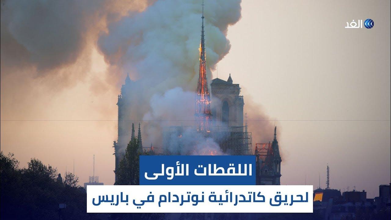 شاهد .. اللقطات الأولى لحريق كاتدرائية نوتردام في باريس