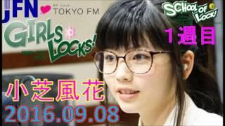 9月8日(木)のGIRLS LOCKS!は・・・ GIRLS LOCKS! 1週目担当【 小芝風花 ...