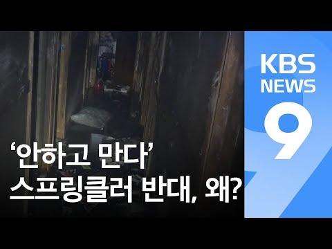 까다로운 스프링클러 설치 지원 조건…'안하고 만다' / KBS뉴스(News)