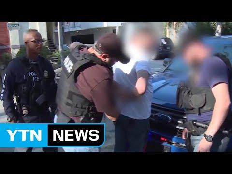 현실이 된 추방 공포...한인도 줄줄이 체포 / YTN (Yes! Top News)