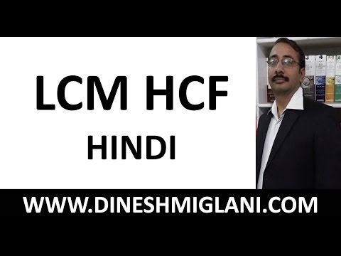 LCM HCF HINDI MEDIUM | SSC BANKING GOVT JOBS | DINESH MIGLANI SIR