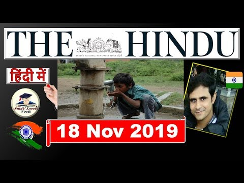 18 November 2019 - The Hindu Editorial Discussion & News Pap
