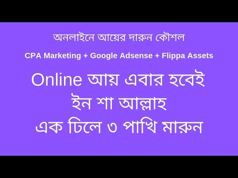 CPA Marketing + Google Adsense + Flippa Earning Tutorial in Bangla